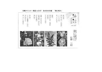 147 あの日の小窓 pdf.jpg