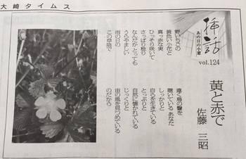 15大崎タイムス.jpg