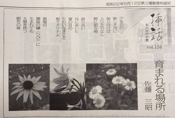 23大崎タイムス.jpg