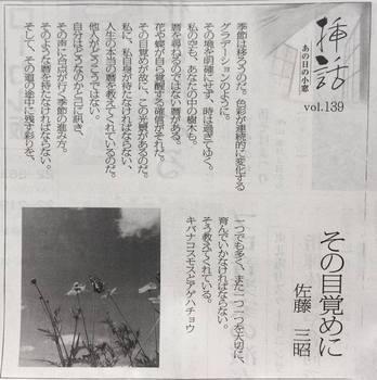 28大崎タイムス.jpg
