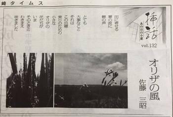 9大崎タイムス.jpg