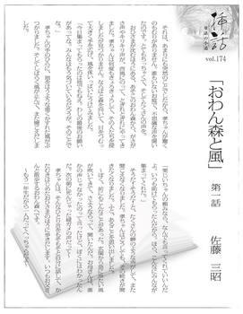「おわん森と風」第一話.jpg
