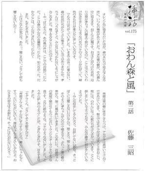 「おわん森と風」第二話.jpg
