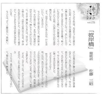 「彼岸橋」最終話.jpg