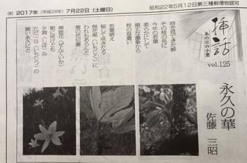 大崎タイムス2017.7.22.jpg