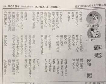 大崎タイムス・2016.10.29.jpg