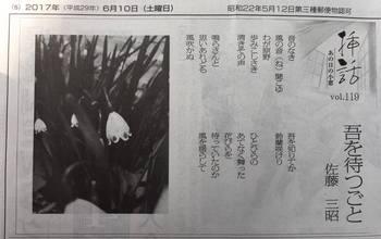 大崎タイムス・2017.6.10.jpg