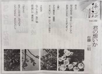 挿話Vol.169.jpg