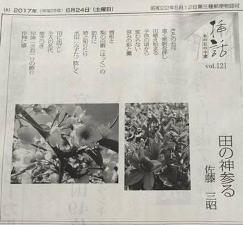田の神.jpg