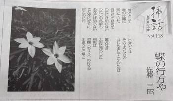 3大崎タイムス.jpg