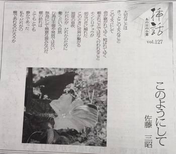 5大崎タイムス.jpg