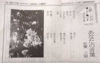 8大崎タイムス.jpg