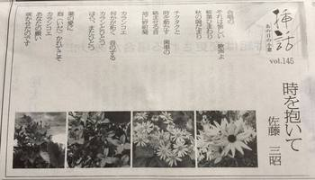 9 大崎タイムス.jpg