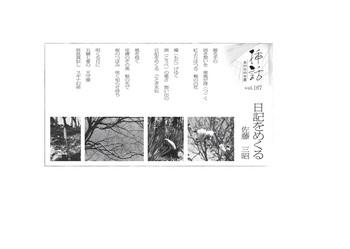 あの日の小窓・詩167.jpg