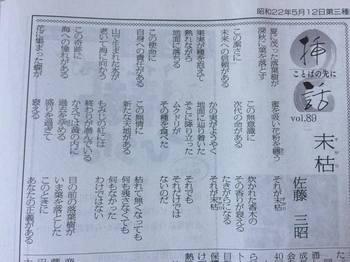大崎タイムス2016.11.12.jpg