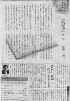 大崎タイムス2018.6.2.jpg