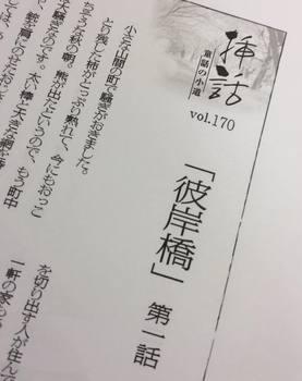 挿話Vol.170.jpg