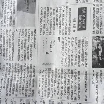 河北新報4.25.jpg